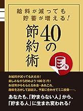 表紙: 給料が減っても貯蓄が増える! 40の節約術 (SMART BOOK) | 節約術研究会