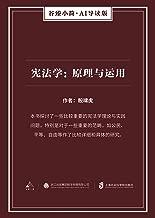 宪法学: 原理与运用(谷臻小简·AI导读版)(本书探讨了一些比较重要的宪法学理论与实践问题,特别是对于一些重要的范畴,如公民、平等、自由等作了比较详细和具体的研究。)