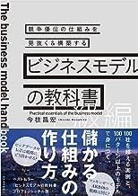 表紙: ビジネスモデルの教科書【上級編】―競争優位の仕組みを見抜く&構築する   今枝 昌宏