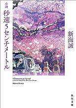 小説 秒速5センチメートル (角川文庫)