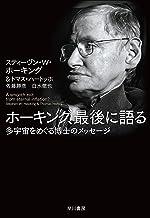 表紙: ホーキング、最後に語る 多宇宙をめぐる博士のメッセージ (早川書房) | スティーヴン W ホーキング
