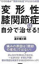 表紙: 変形性膝関節症は自分で治せる! | 酒井 慎太郎