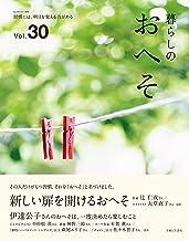 表紙: 暮らしのおへそ Vol.30 (私のカントリー別冊) | 主婦と生活社