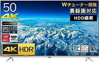 東京Deco 50V型 4K対応 液晶テレビ フレームレス 地上・BS・110度CS 外付けHDD録画機能対応 裏番組録画機能搭載 ダブルチューナー HDMI HDD録画機 50型 50インチ i001