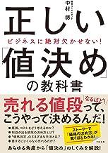 表紙: ビジネスに絶対欠かせない! 正しい「値決め」の教科書   中村 穂