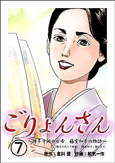 ごりょんさん~博多中洲の女帝 藤堂和子の物語~7