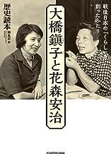 表紙: 大橋鎭子と花森安治 戦後日本の「くらし」を創ったふたり (中経の文庫) | 『歴史読本』編集部