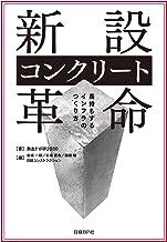 表紙: 新設コンクリート革命   熱血ドボ研2030