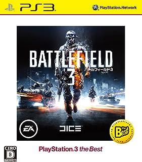 バトルフィールド 3 PlayStation(R)3 the Best - PS3