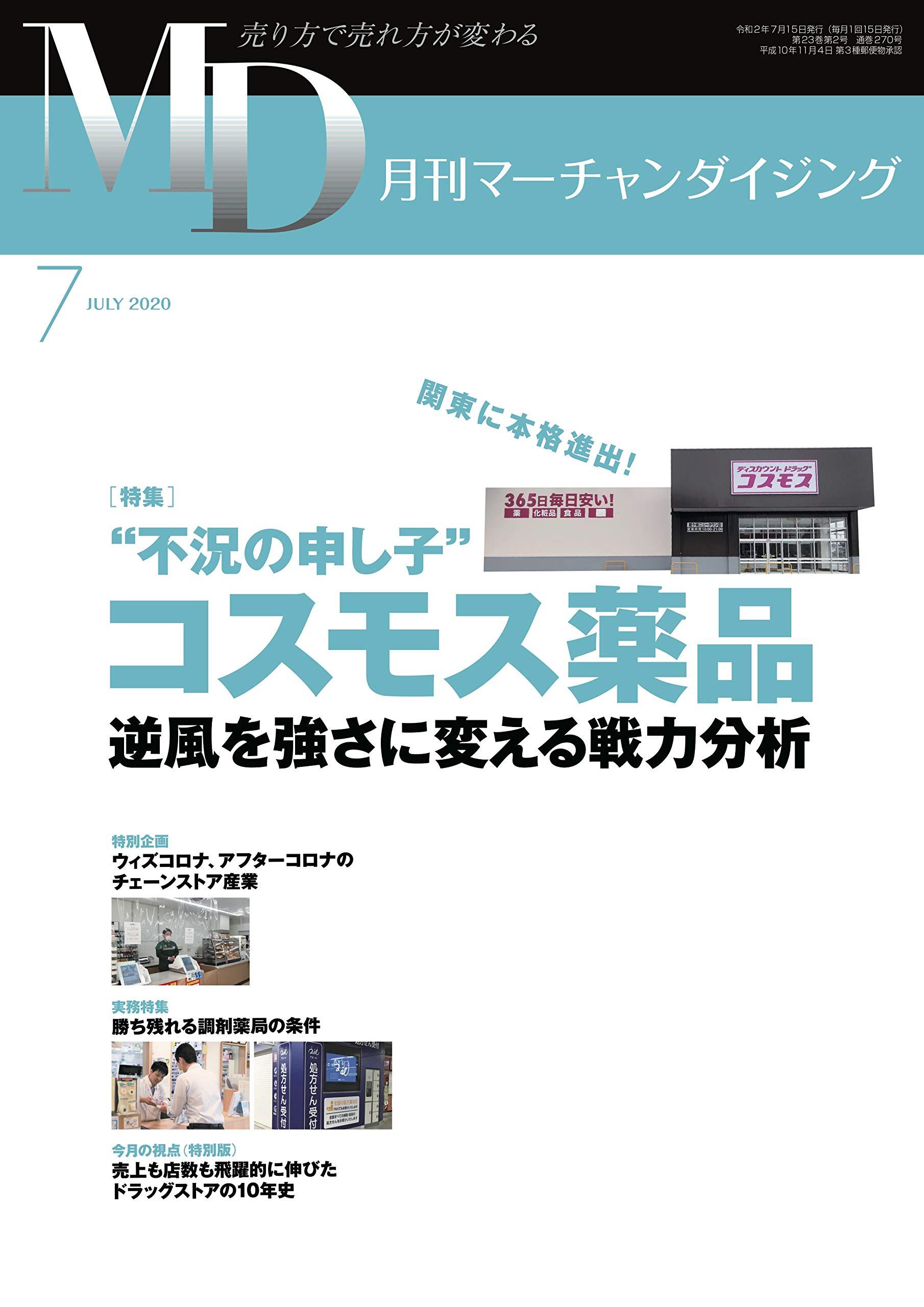 gekkanmahchandaijingunisennijunenshitsugatsugo (Japanese Edition)