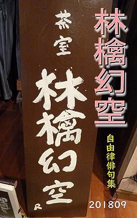 林檎幻空 201809: 自由律俳句集 (あとりえおじゃらの本)
