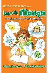 Kana de Manga (Manga University Presents) (Kanji de Manga Book 0) Kindle Edition