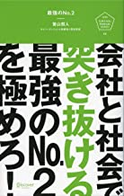 表紙: 最強のNo.2 会社と社会で突き抜ける最強のNo.2を極めろ! U25 Survival Manual Series | 曽山哲人