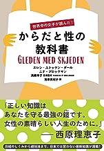 表紙: 世界中の女子が読んだ! からだと性の教科書   エレン・ストッケン・ダール