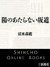 陽のあたらない坂道(新潮文庫)