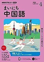 表紙: NHKラジオ まいにち中国語 2020年 4月号 [雑誌] (NHKテキスト)   NHK出版 日本放送協会