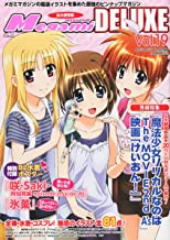 Megami MAGAZINE DELUXE Vol.19 November 2012