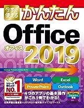 表紙: 今すぐ使えるかんたん Office 2019 | 技術評論社編集部
