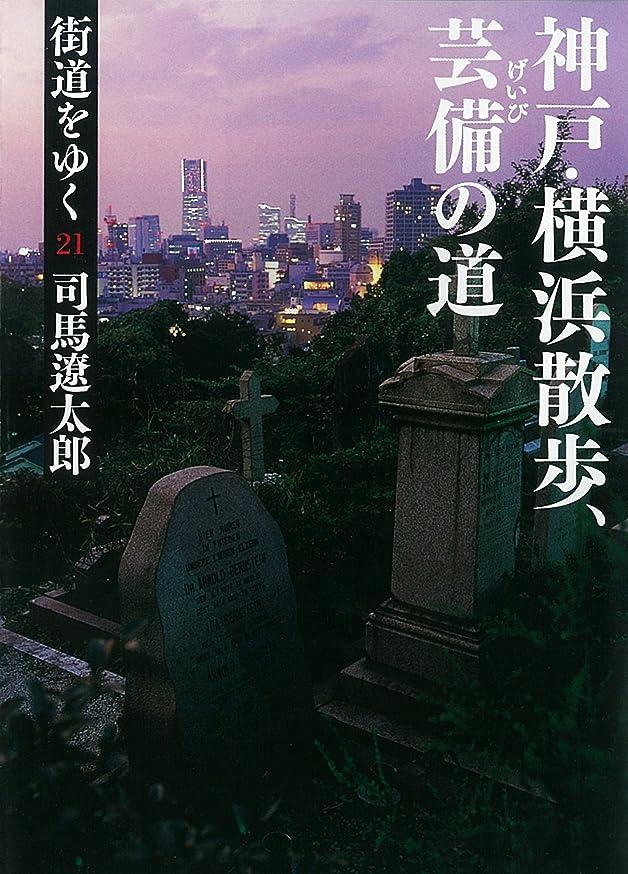 流星素朴な大陸街道をゆく 21 神戸?横浜散歩、芸備の道