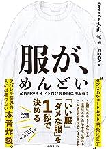 表紙: 服が、めんどい――「いい服」「ダメな服」を1秒で決める | 須田 浩介