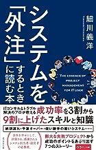表紙: システムを「外注」するときに読む本 | 細川 義洋