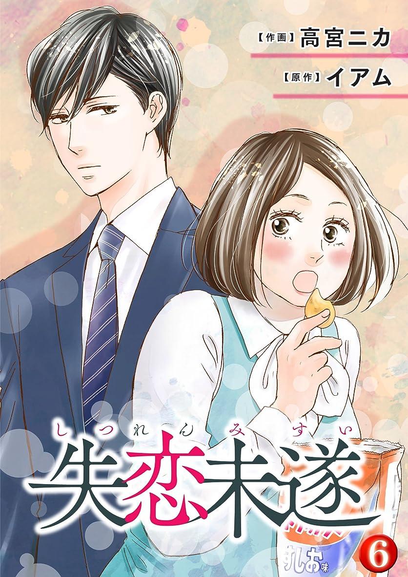 非互換昼寝チャーム失恋未遂 : 6 (ジュールコミックス)