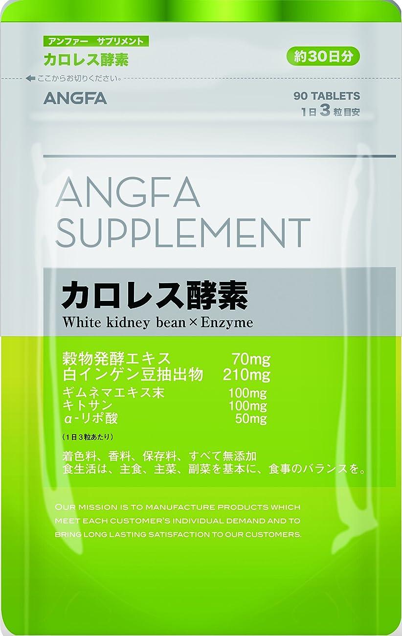 上向き和香水アンファー (ANGFA) サプリメント カロレス酵素 90粒 ダイエットサポート サプリメント