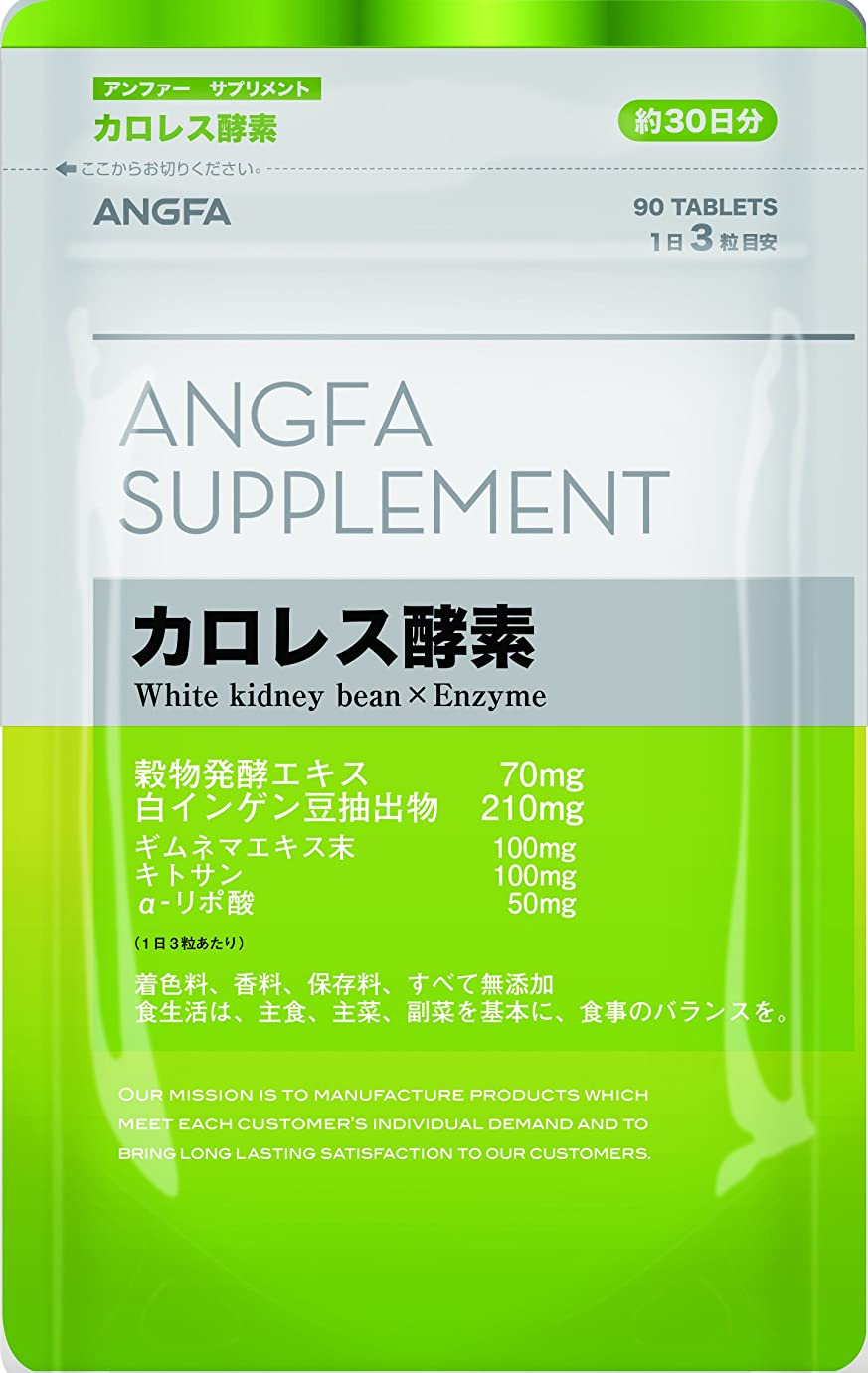 絶妙ティーンエイジャー保護するアンファー (ANGFA) サプリメント カロレス酵素 90粒 ダイエットサポート サプリメント