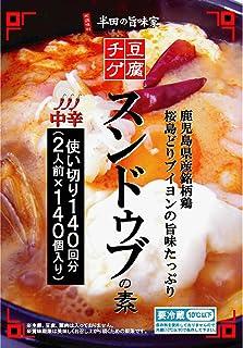 半田の旨味家 桜島どりブイヨンの旨味たっぷり スンドゥブの素 業務用 140回分(2人前×140個入) 国産材料だけで作った豆腐チゲ 美味しさ優先の冷蔵品