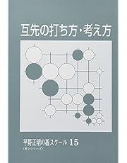 互先の打ち方・考え方 (平野正明の碁スクール 15)