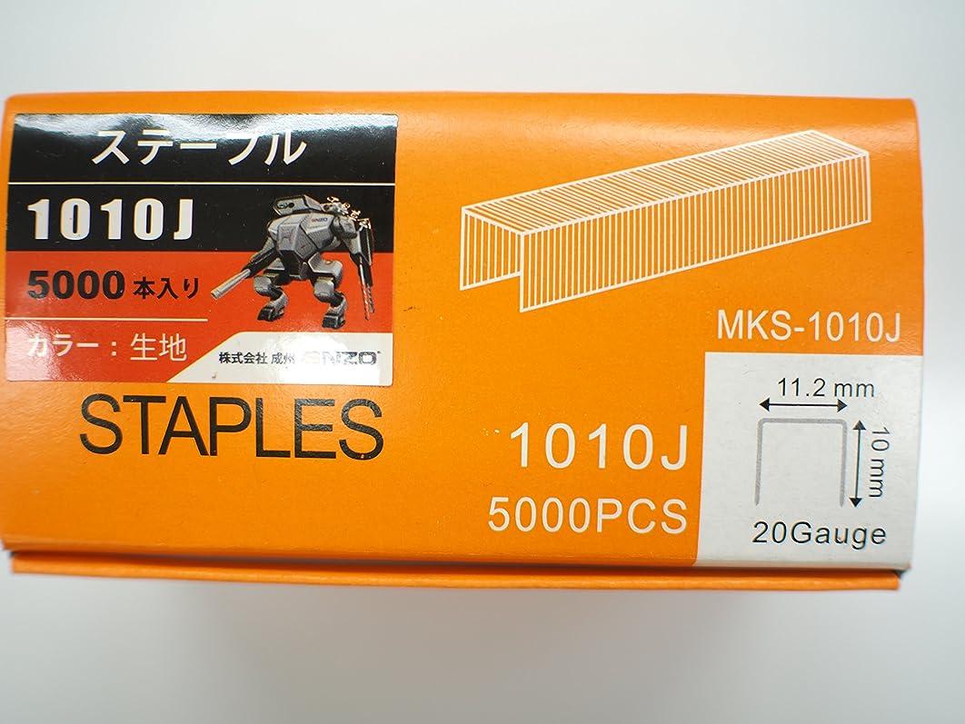 脱臼する十億割り当てるステープル 10mm幅 10mm 5000本入 (1010J)