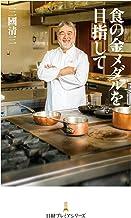 表紙: 食の金メダルを目指して (日本経済新聞出版) | 三國清三