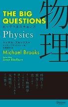 表紙: THE BIG QUESTIONS Physics ビッグクエスチョンズ 物理   マイケル・ブルックス