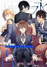 永遠の青 〜Eternal Blue〜【特装版】5巻 (FG Mercury)