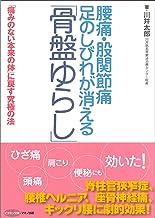 表紙: 腰痛・股関節痛・足のしびれが消える「骨盤ゆらし」 | 川井太郎