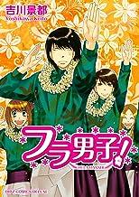 表紙: フラ男子! (バーズコミックス デラックス) | 吉川景都