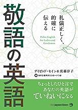 表紙: 礼儀正しく、的確に伝える 敬語の英語   佐藤淳子