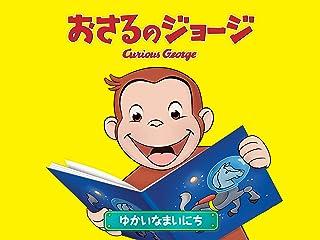 おさるのジョージ Season 5(吹替版)