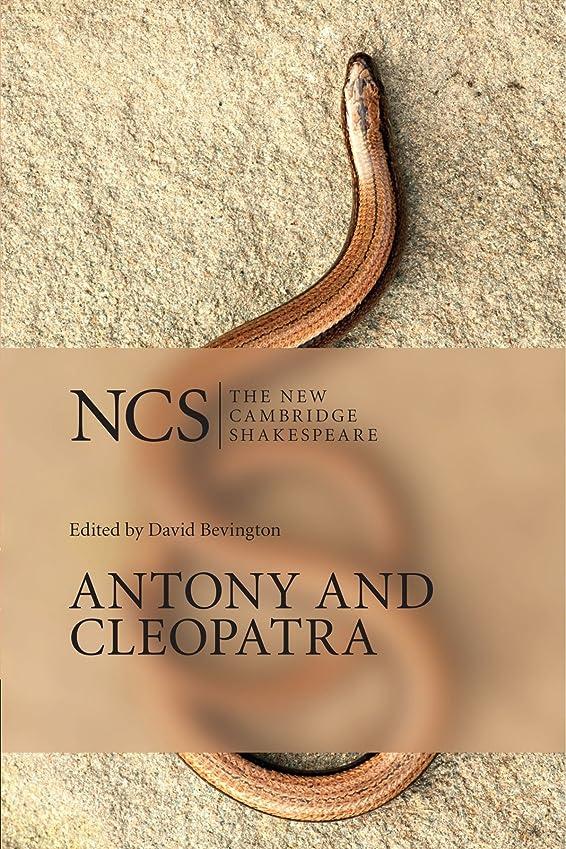 消毒剤時代日帰り旅行にAntony and Cleopatra (The New Cambridge Shakespeare)