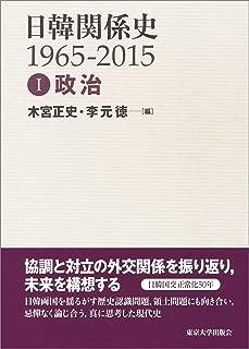 日韓関係史 1965-2015 I 政治
