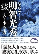 表紙: 明智光秀「誠」という生き方 (新人物文庫) | 江宮 隆之