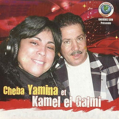 GRATUIT TÉLÉCHARGER EL ALBUM KAMEL GALMI