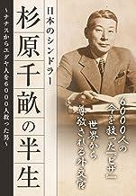 表紙: 杉原千畝の半生 日本のシンドラー―――ナチスからユダヤ人を6000人救った男 | みのごさく