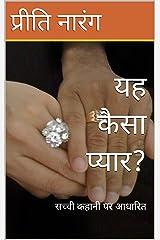 यह कैसा प्यार? (Yeh Kaisa Pyar?): सच्ची कहानी पर आधारित (Hindi Edition) Kindle Edition