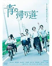 【Amazon.co.jp限定】青の帰り道 (パンフレット[A4フルカラー40ページ]付) [DVD]