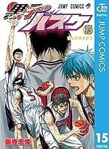 表紙: 黒子のバスケ モノクロ版 15 (ジャンプコミックスDIGITAL)   藤巻忠俊