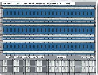 エヌ小屋 Nゲージ 10133 寝台列車室内表現シート581・583系用寝台セット状態仕様 TOMIX用