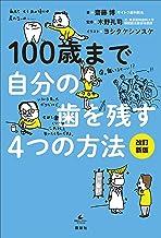 表紙: 100歳まで自分の歯を残す4つの方法 改訂新版 (健康ライブラリー) | 齋藤博