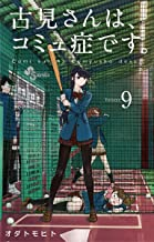 表紙: 古見さんは、コミュ症です。(9) (少年サンデーコミックス) | オダトモヒト