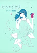 ピースオブケイク(3) (FEEL COMICS)
